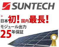 Suntech
